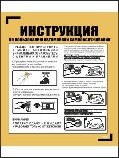 баннер Инструкция -