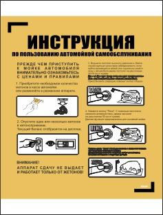 баннер Инструкция
