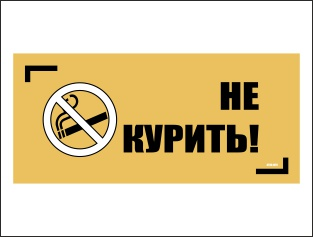 табличка Не курить со знаком