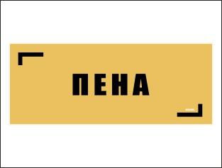 табличка Пена