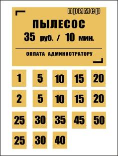 табличка Пылесос стоимость Оплата администратору 480х300