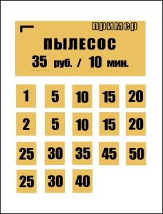 табличка Пылесос стоимость