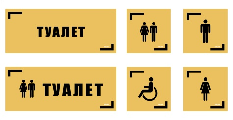 таблички и значки Туалет